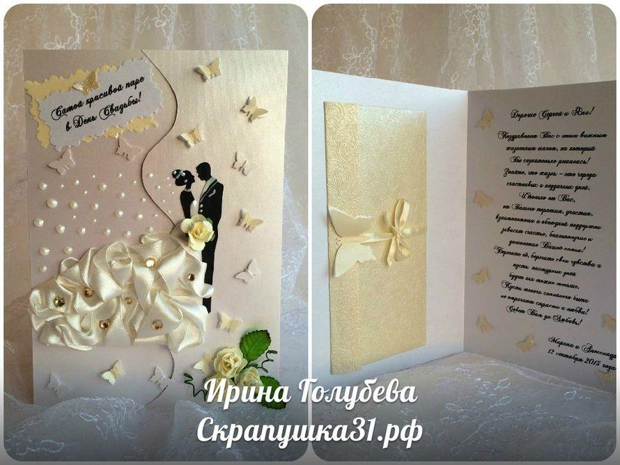Поздравление с днем свадьбы от родителей открытка своими руками