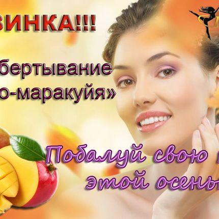 SPA-обертывание манго-маракуйя