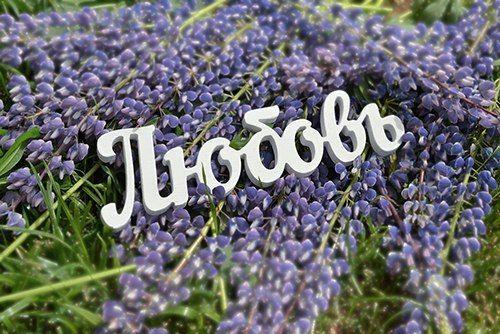 Фото 5814994 в коллекции Портфолио - Decor Letters - объемные слова из дерева