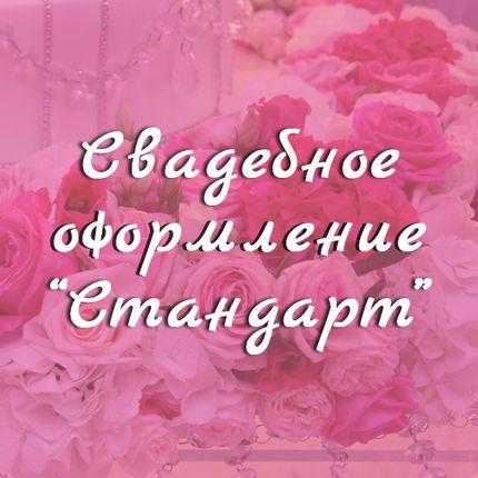 """Пакет свадебного оформления """"Стандарт"""""""