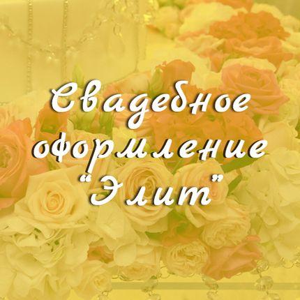 """Пакет свадебного оформления """"Элит"""""""