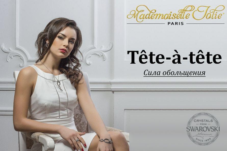 Пластичные чистые линии с эффектной россыпью кристаллов Swarovski® – символ безупречной элегантности и утонченной женственности. В самодостаточной красоте современной женщины, выраженной в коллекции украшений с - фото 5089301 Ювелирный салон Mademoiselle Jolie Paris