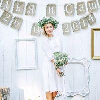 Свадьба Александры и Ильи 26.08.2014