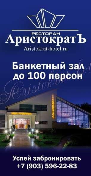 Фото 5482095 в коллекции Ресторан - Ресторан АристократЪ