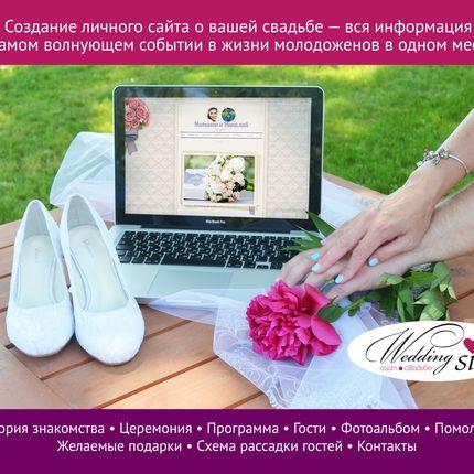 Сайт о вашей свадьбе
