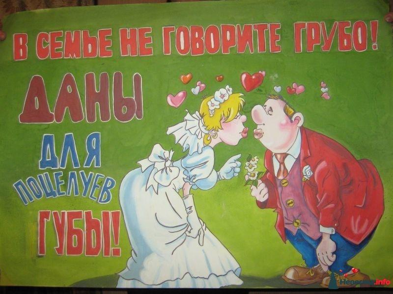 Плакаты на забор на свадьбу