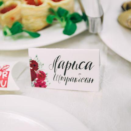 Рассадочные карточки для гостей