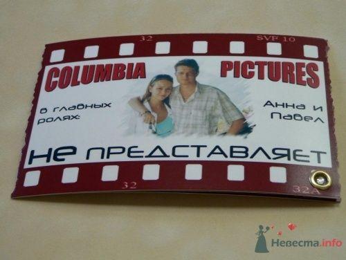 Приглашение для киношной свадьбы - фото 16354 Cвадебная полиграфия