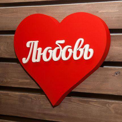 Сердце  - символ любви