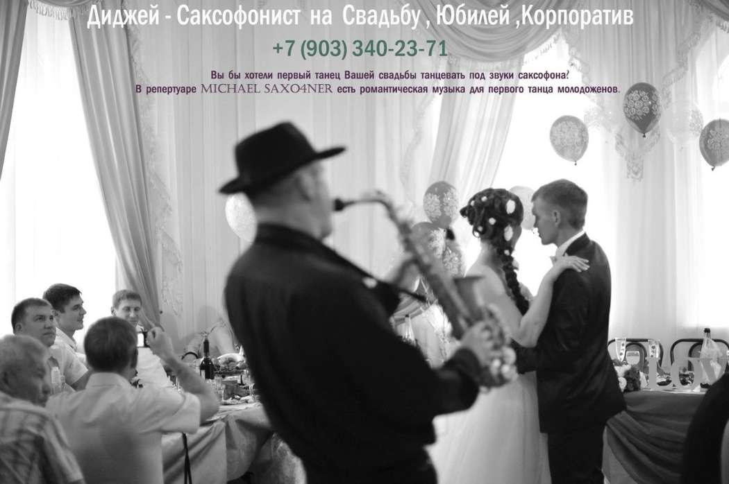 Фото 6397361 в коллекции Портфолио - Диджей-саксофонист Michael Saxo4ner