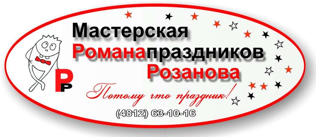 Фото 2491421 в коллекции Мои фотографии - Мастерская праздников Романа Розанова, организация