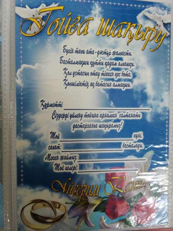 Фото 7485964 в коллекции Портфолио - Photo print - пригласительные на свадьбу
