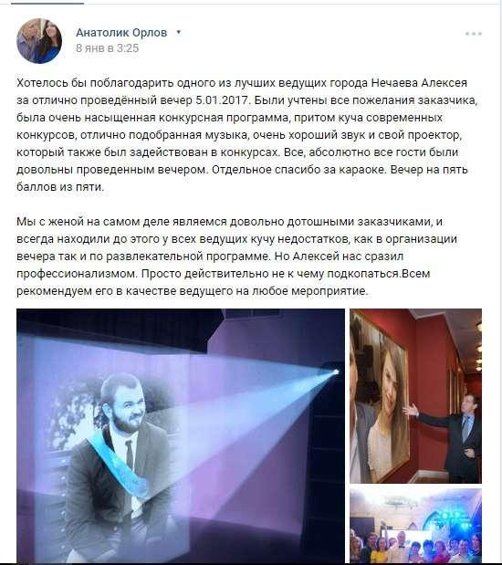 Отзыв 5.01.2017 - фото 13987920 Ведущий Алексей Нечаев