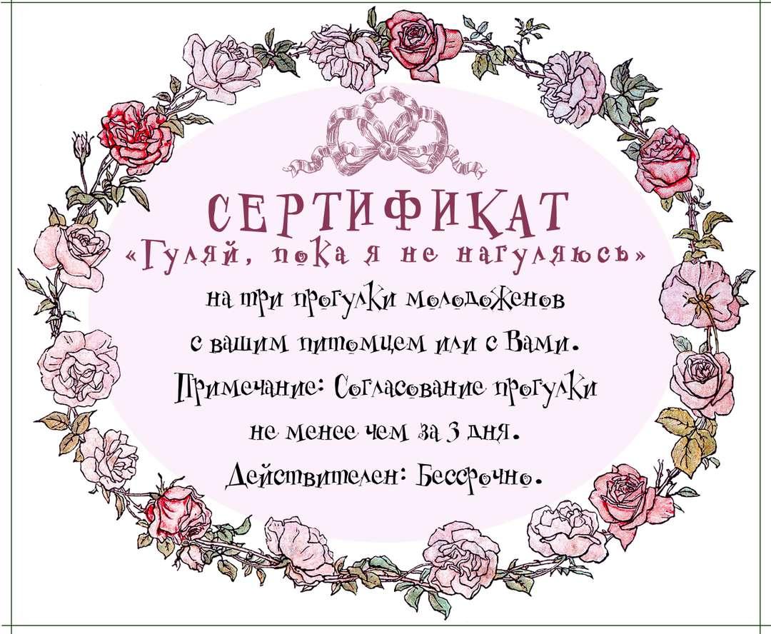 еще смешные сертификаты на свадьбу для гостей шаблоны могу