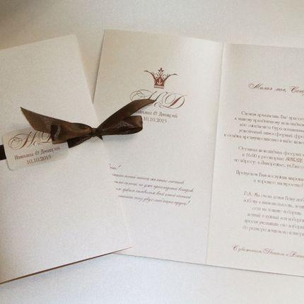 Приглашение в шоколадном цвете