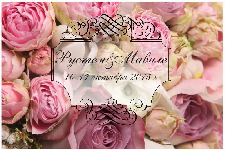 Сделаем Бренд-волл, пресс-волл, фон для фото, баннер с именами для фото, на любое мероприятие, на свадьбу, юбилей, день рождения, конференцию в общем туда где вы хотите, чтобы гости вашего мероприятия фотографировались на красивом и памятном об этом дне ф - фото 7343136 Brand Wall от Азиза Ваитова