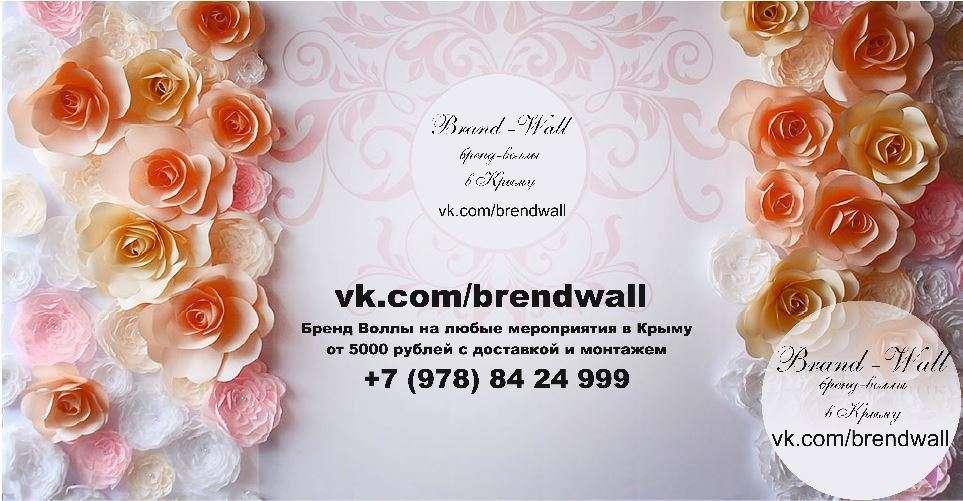 Сделаем Бренд-волл, пресс-волл, фон для фото, баннер с именами для фото, на любое мероприятие, на свадьбу, юбилей, день рождения, конференцию в общем туда где вы хотите, чтобы гости вашего мероприятия фотографировались на красивом и памятном об этом дне ф - фото 7343138 Brand Wall от Азиза Ваитова