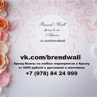 Сделаем Бренд-волл, пресс-волл, фон для фото, баннер с именами для фото, на любое мероприятие, на свадьбу, юбилей, день рождения, конференцию в общем туда где вы хотите, чтобы гости вашего мероприятия фотографировались на красивом и памятном об этом дне ф