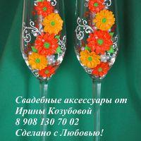 Свадебные бокалы с яркими герберами