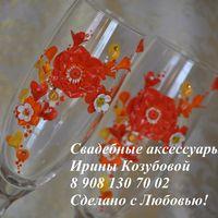 """Свадебные бокалы """"Вестсайд"""" с декором в насыщенных оранжевых тонах"""