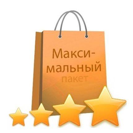 """Проведение свадьбы 5 часов - пакет """"Максимум"""""""