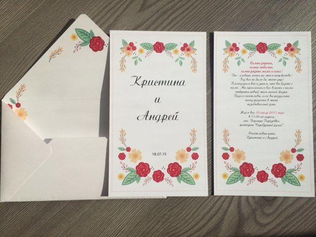 """Фото 8068436 в коллекции Приглашения - """"Berry"""" аксессуары и приглашения на свадьбу"""