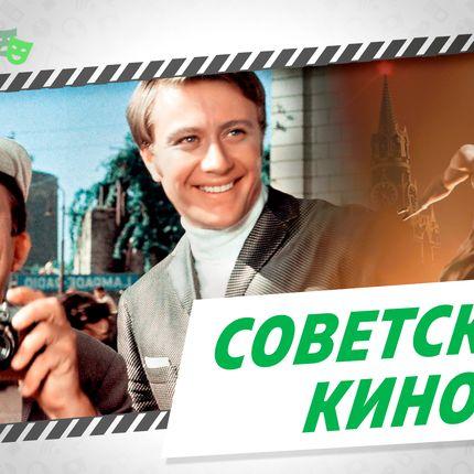Советское кино - шоу