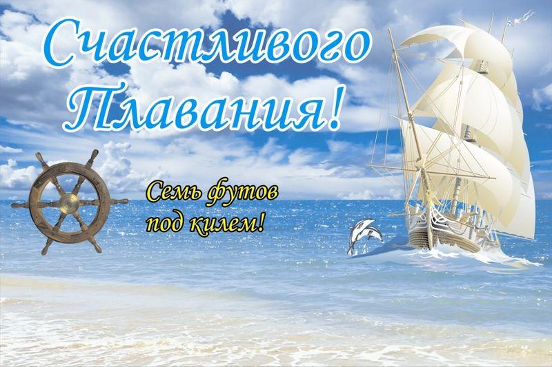Пожелание моряку уходящему в море