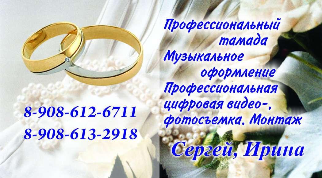 Фото 17395222 в коллекции Портфолио - Ведущий Гундобин Сергей