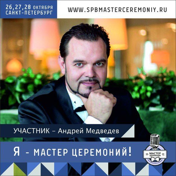 Фото 9653638 в коллекции Ведущий Андрей Медведев - Ведущий Андрей Медведев