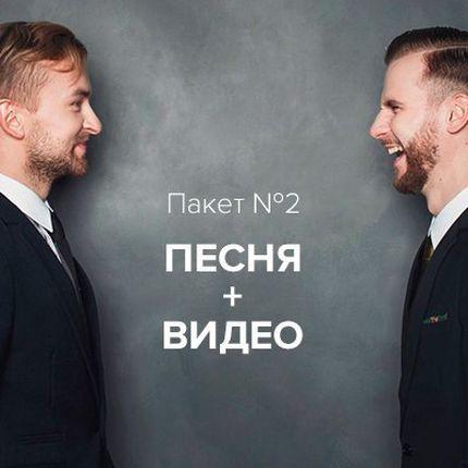 """Видеоприглашение Пакет №2 """"Песня и видео"""""""