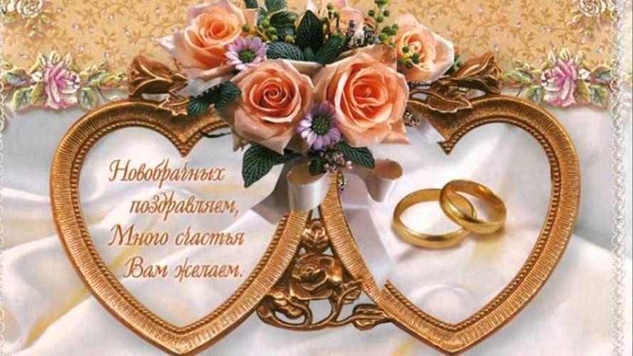 Открытки музыкальные к свадьбе