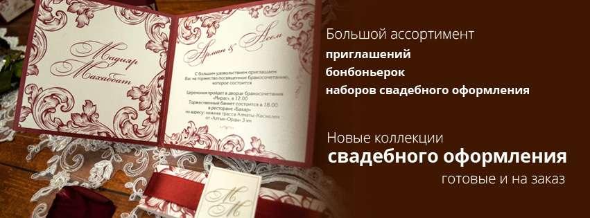 Фото 10072382 в коллекции Приглашения на свадьбу - Anna Love приглашения и бонбоньерки на заказ