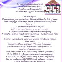 Приглашение провести мой мастер класс в Санкт Петербурге