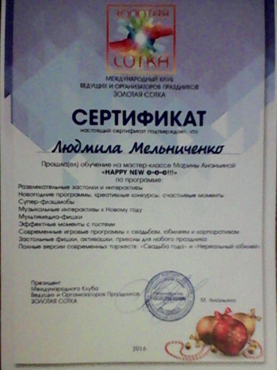 Фото 14533566 в коллекции Портфолио - Ведущая Людмила Мельниченко