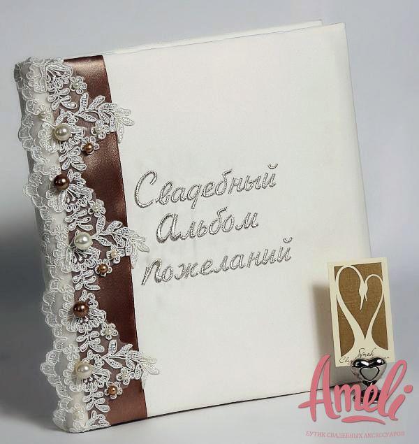 Открытка на шоколадную свадьбу 437