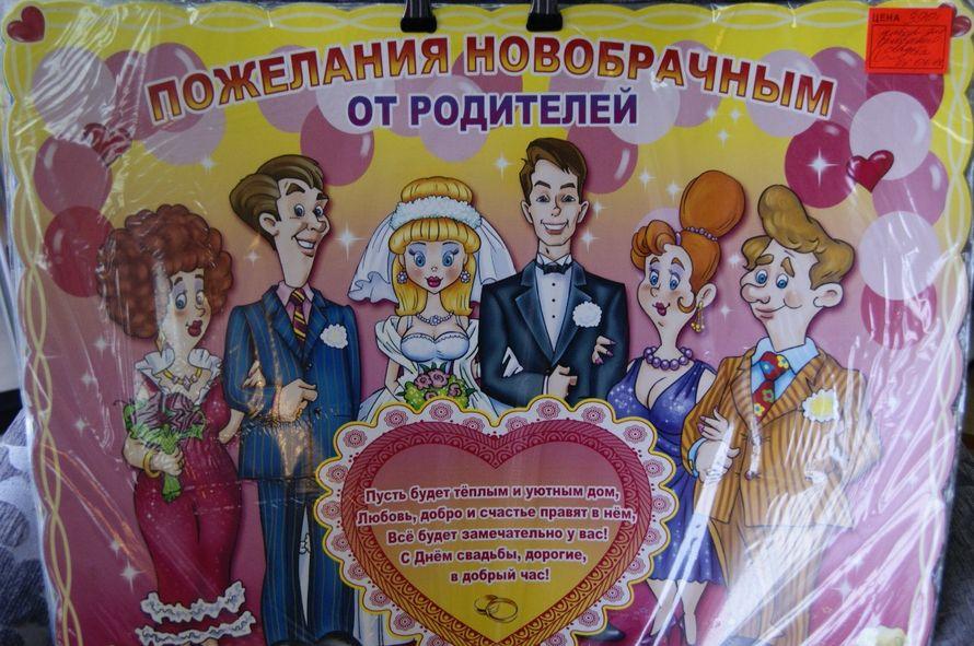 Поздравления молодоженам на свадьбу от папы 102