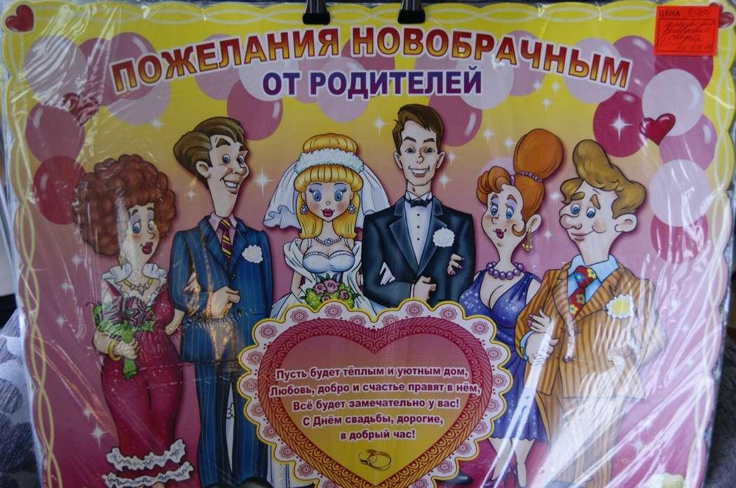 Сложной, поздравления родителям жениха на свадьбе открытка