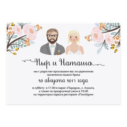 """Свадебные приглашения """"Летний день"""", цена за 25 шт"""