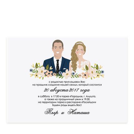 Свадебные приглашения с портретами жениха и невесты Лето, цена за 25 шт.