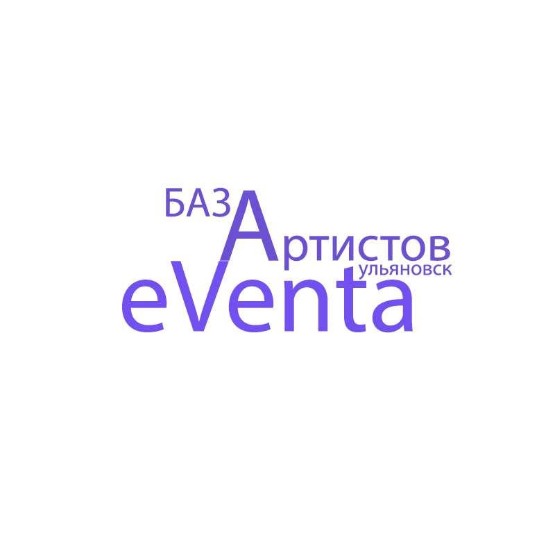 Фото 10610496 в коллекции Промо - База артистов Eventa