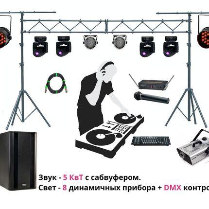 DJ + Профессиональное оборудование
