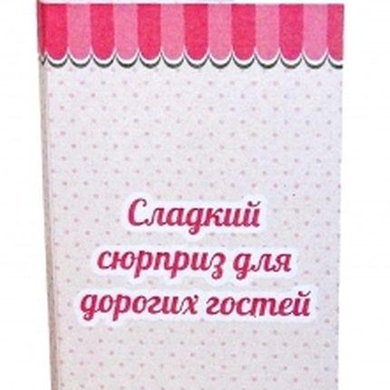 Открытка с шоколадкой, 20 грамм