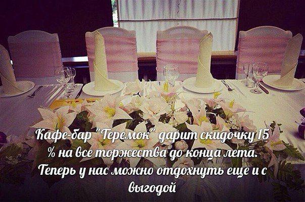 """Фото 11733864 в коллекции кафе """"теремок"""" ждёт Вас! - кафе """"Теремок"""""""