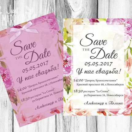 Одностороннее приглашение на свадьбу, цена за 1 шт