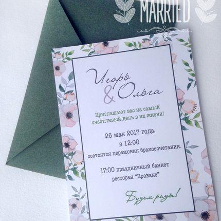 Одностороннее приглашение + конверт, цена за 1 шт