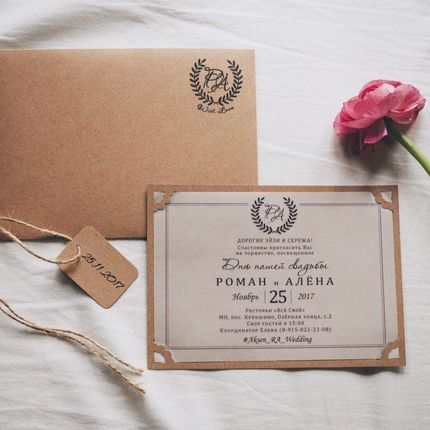 Приглашение крафт