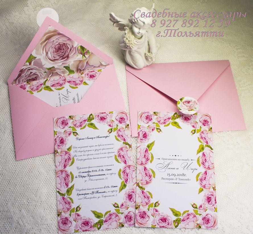 """Приглашение в конверте """"Нежные цветы"""", 1 шт."""