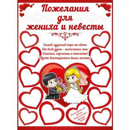 Плакат для пожеланий на свадьбу