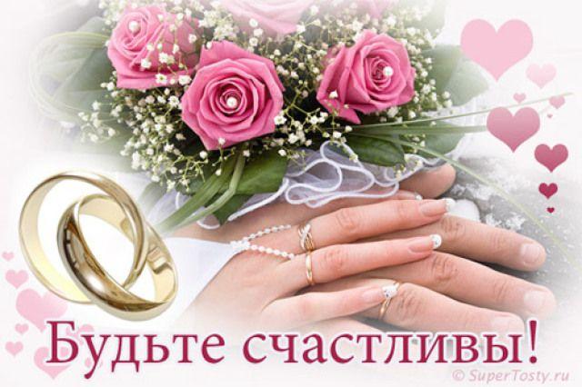 Картинки с днём свадьбы поздравления